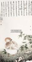鸭戏图 立轴 设色纸本 - 123368 - 中国当代书画 - 2012秋季拍卖会 -收藏网