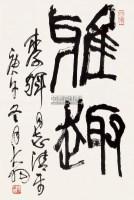 书法 镜心 水墨纸本 - 116612 - 中国书画专场 - 2012秋季艺术品拍卖会 -收藏网