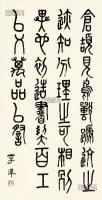 书法 立轴 水墨纸本 - 80096 - 中国书画 - 2013春季艺术品拍卖会 -收藏网