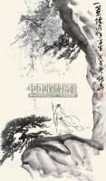 山水 立轴 纸本 - 131860 - 中国书画 - 2013迎春书画拍卖会 -收藏网