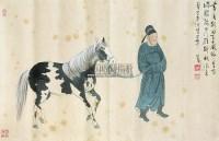 驯马图 镜心 纸本 - 1518 - 名家书画小品专题 - 2012年秋季艺术品拍卖会 -收藏网