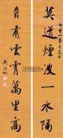 行书七言联 屏轴 纸本 - 116172 - 中国书画 西画 杂项 - 2013年迎新艺术品拍卖会 -收藏网