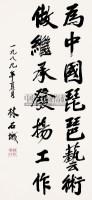 书法 镜心 纸本 -  - 中国书画 - 2012秋季艺术品拍卖会(第12期) -中国收藏网