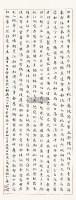 楷书 立轴 水墨纸本 - 140306 - 中国书画(一) - 2013年大众收藏拍卖会(第一期) -收藏网