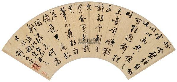 行书 扇面 水墨纸本 - 1751 - 中国古代书画 - 2012秋季拍卖会 -收藏网