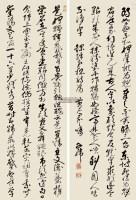 行书书法 (二件) 立轴 墨色绫本 - 赵翼 - 中国书画(一) - 2012秋季古玩艺术品拍卖会 -中国收藏网