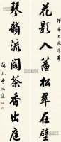 书法 对联 水墨纸本 - 5433 - 中国书画 - 2013春季艺术品拍卖会 -收藏网