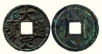 大定通宝·铁母白铜 -  - 古钱币、金银锭、金银币、纸币专场 - 龙游翰海——北京翰海2012四季拍卖会 -收藏网