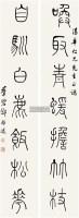 篆书七言联 立轴 水墨纸本 - 141300 - 中国书画一 - 2012春季艺术品拍卖会 -收藏网