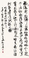 行书 镜心 水墨纸本 - 周志高 - 中国书画(二) - 2013年大众收藏拍卖会(第一期) -收藏网