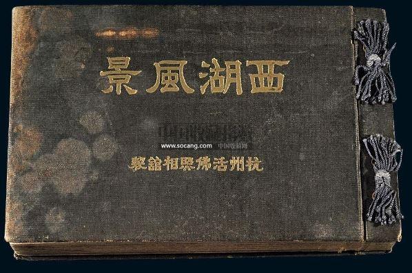 民国时期杭州活佛照相馆制照片版黑白印刷《西湖风景》画片集一册