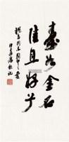 书法 镜片 水墨纸本 - 116769 - 马一浮书法 沙孟海书法 - 2012年春季艺术品拍卖会 -收藏网