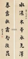 行书七言联 立轴 水墨纸本 -  - 中国书画一 - 2012春季艺术品拍卖会 -收藏网