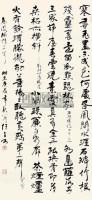 书法 立轴 纸本 - 129181 - 中国书画 - 2013迎春书画拍卖会 -收藏网