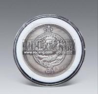 1867年上海壹两银币一枚 -  - 艺术品(一) - 2013年春季拍卖会第428期 -收藏网