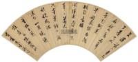 行书 扇面 水墨纸本 - 117086 - 中国古代书画 - 2012秋季拍卖会 -收藏网