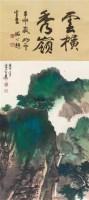 云横秀岭 立轴 设色纸本 - 139818 - 中国书画专场 - 2012春季艺术品拍卖 -收藏网