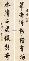 行书七言联 立轴 水墨纸本 - 6426 - 中国书画一 - 2012春季艺术品拍卖会 -收藏网