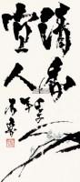 清香宜人 镜片 设色纸本 - 石鲁 - 近现代书画专场(二) - 2012秋季艺术品拍卖会 -收藏网