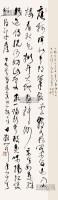 书法 立轴 纸本 - 林散之 - 中国书画 - 2013年首届艺术品拍卖会 -收藏网