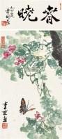 蝴蝶花卉 立轴 设色纸本 - 134816 - 新金陵画派 - 2012年春季艺术品拍卖会 -收藏网