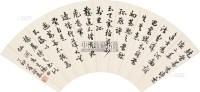 行书 扇片 纸本 -  - 中国书画(三) - 第十八届联谊拍卖会 -收藏网
