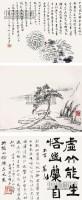 山水书法 立轴 纸本 - 140991 - 中国书画 - 2013年首届艺术品拍卖会 -收藏网