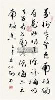 书法 单片 纸本 - 王伯敏 - 中国书画(一) - 2012年春季艺术品拍卖会 -收藏网
