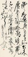 书法 立轴 纸本 - 130605 - 名家书法专题 - 2012年秋季艺术品拍卖会 -中国收藏网