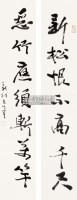书法对联 立轴 水墨纸本 - 980 - 中国书画 - 第三期艺术品拍卖会 -收藏网