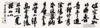 书法 立轴 纸本 - 沙孟海 - 中国书画 - 2013年首届艺术品拍卖会 -收藏网