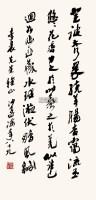 行书 立轴 纸本 - 沙孟海 - 近现代书画专场(二) - 2012秋季艺术品拍卖会 -收藏网