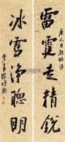 唐人自勉书联 立轴 水墨纸本 - 6768 - 中国书画 - 2012秋季拍卖会 -收藏网