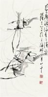 虾戏 镜片 纸本 - 22273 - 勇坚胡玉琴夫妇藏品专场 - 2012年秋季艺术品拍卖会 -收藏网