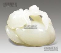 和田玉鹅把件 -  - 瓷玉珍玩 - 2013年首届艺术品拍卖会 -收藏网