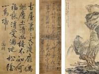 书画 (十五帧) (选三) -  - 中国书画 - 2013年保真书画拍卖会(第2期) -中国收藏网