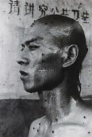 东村北京19号 黑白照片 - 荣荣 - 当代亚洲艺术 - 2013年春季拍卖会 -收藏网