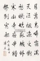 书法 镜心 - 1500 - 中国书画 - 2013年春季文物艺术精品拍卖会 -收藏网