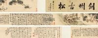芝草奇松 手卷 设色纸本 - 5883 - 中国古代书画 - 2012秋季拍卖会 -收藏网