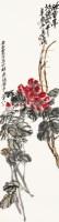 花卉 立轴 设色纸本 - 吴昌硕 - 中国书画艺术品专场——黄宾虹《神州国光专题》 - 2012年秋季艺术品拍卖会 -收藏网