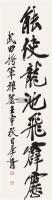 行书 立轴 水墨纸本 - 1041 - 中国书画一 - 2012春季艺术品拍卖会 -收藏网