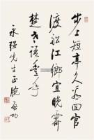 行书 镜心 水墨纸本 - 127886 - 中国书画一 - 2012春季艺术品拍卖会 -收藏网