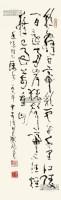 书法 镜心 水墨纸本 - 4578 - 中国书画 - 2013春季艺术品拍卖会 -收藏网