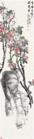 花卉 立轴 - 吴涵 - 中国书画(一) - 第44届艺术品拍卖交易会 -收藏网