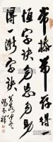 书法 立轴 纸本 - 6659 - 中国书画 - 2013年首届艺术品拍卖会 -收藏网