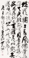 草书王勃诗 (一首) 镜心 纸本 -  - 翰墨流芳—当代书法专场 - 2012年秋季拍卖会 -收藏网