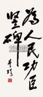 书法 镜心 纸本 - 李琦 - 中国书画 - 2012秋季艺术品拍卖会(第12期) -中国收藏网