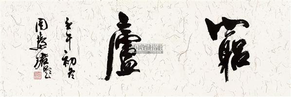 行书 镜框 笺本 - 19296 - 中国当代书画专场 - 2012春季艺术品拍卖 -收藏网