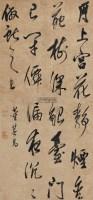 行书五言诗 立轴 水墨纸本 - 106547 - 中国古代书画 - 2012秋季拍卖会 -收藏网