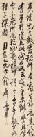 书法 立轴 水墨纸本 - 8107 - 中国书画专场 - 2012年秋季艺术品拍卖会 -收藏网